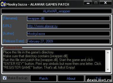 Патч на новые игры Алавар с новой защитой, выпущенные после 25 февраля 2009